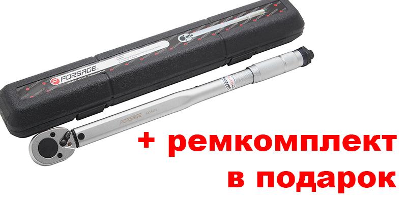 Акция! При покупке Ключа Динамометрического FORSAGE 6474470 вы получаете Ремкомплект в подарок!