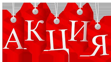 Apro.by проводит акцию по ликвидации остатков некоторых товаров