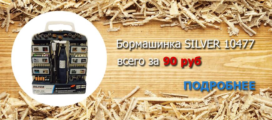 Бормашинка SILVER 10477 всего за 90 руб!