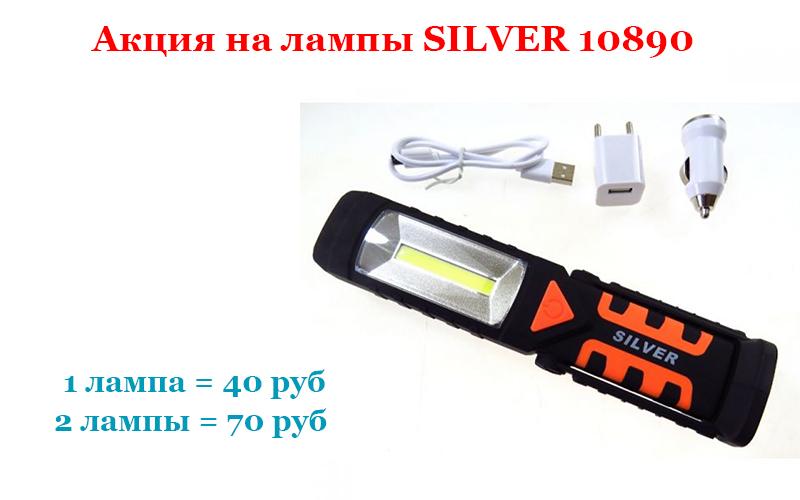 Акция: Лампа аккумуляторная SILVER 10890 за 40 руб или 2 лампы за 70 руб!