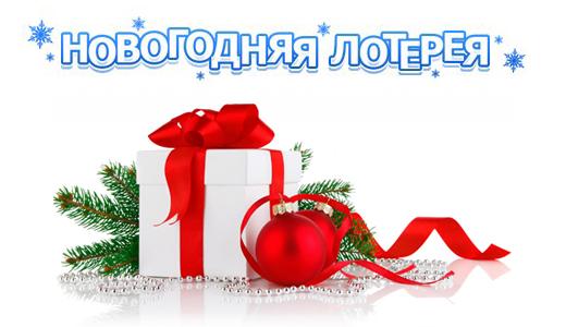 Новогодний розыгрыш от АПРО БАЙ
