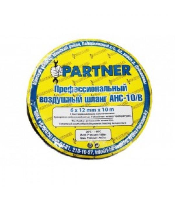 Шланг резиновый воздушный армированный с фитингами 10*15мм*10м Partner AHC-10/H