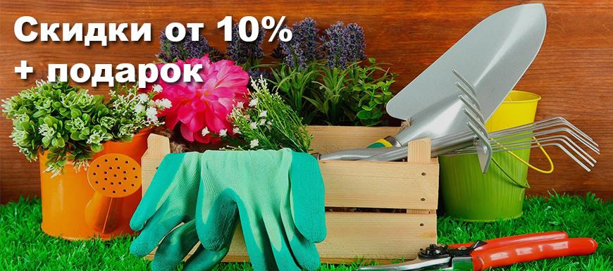 Всё для сада и огорода со скидками от 10%