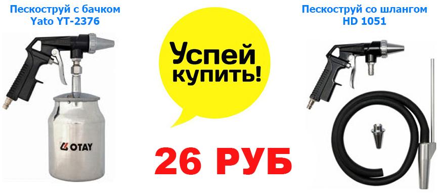 Пескоструй всего за 26 рублей!