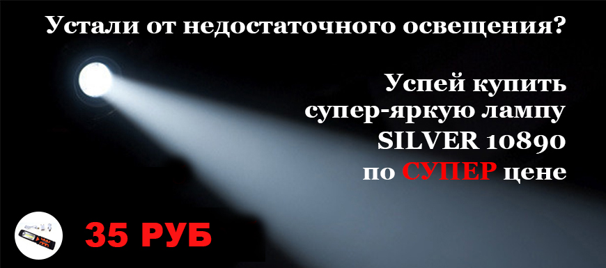 Акция: Лампа аккумуляторная SILVER 10890 за 35 руб!